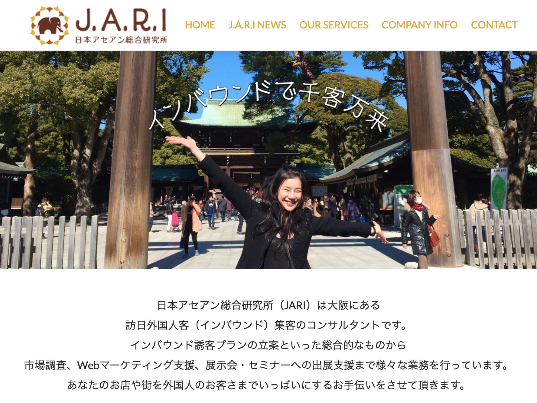 日本アセアン総合研究所