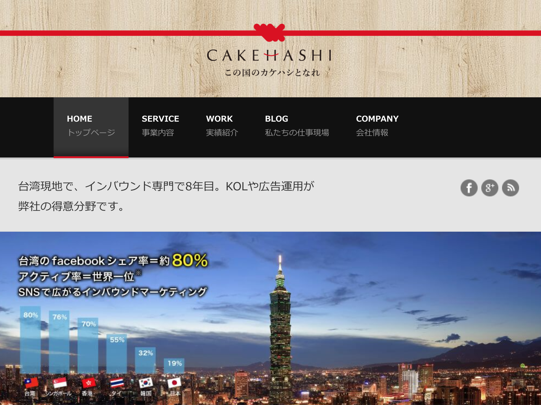 CAKEHASHI corporation