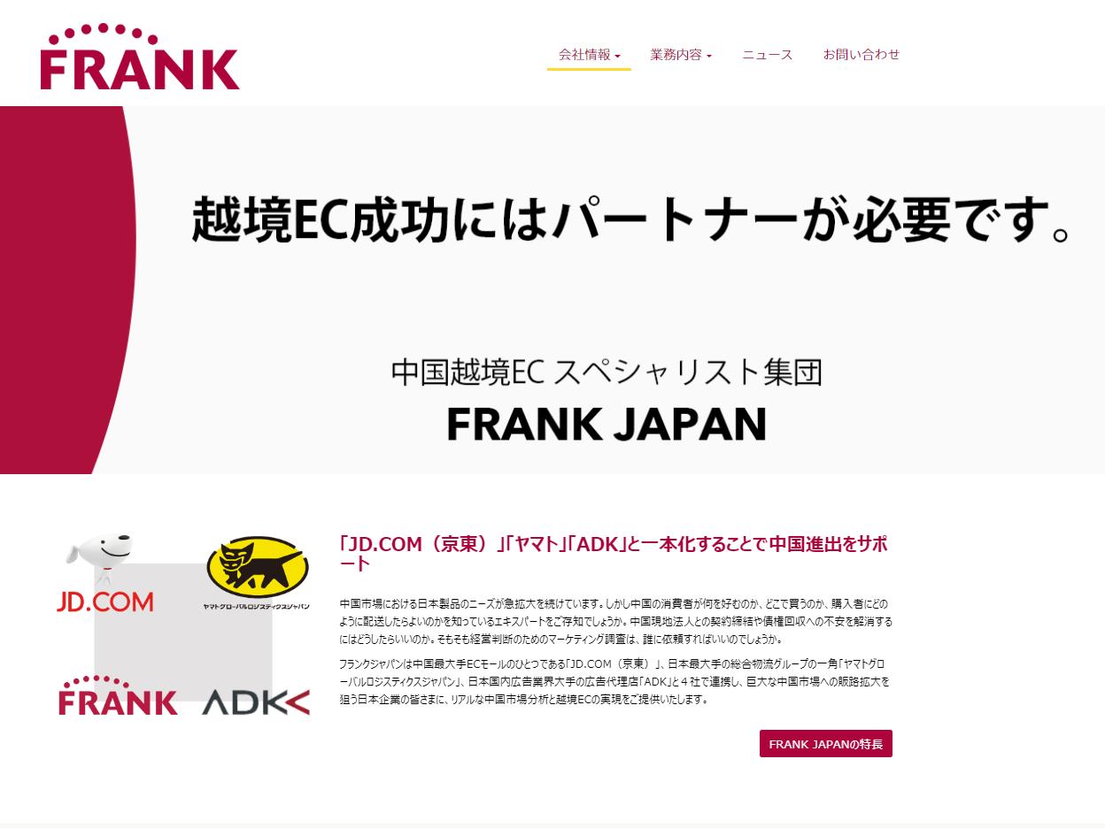 フランクジャパン