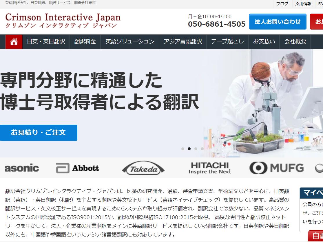 クリムゾン インタラクティブ・ジャパン
